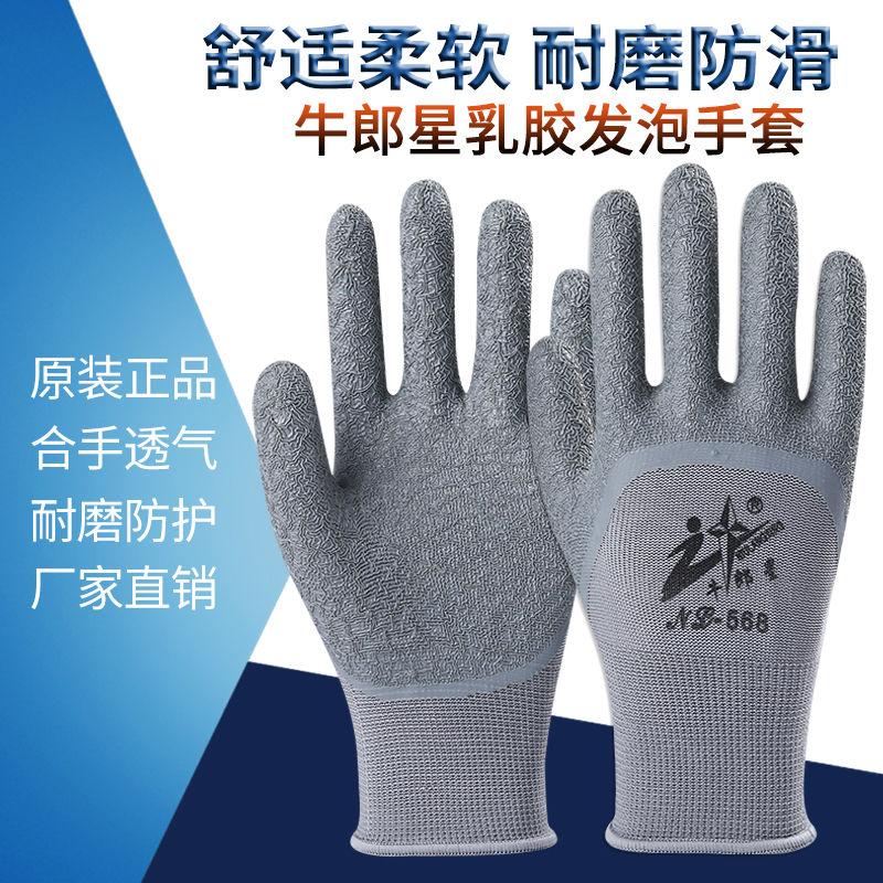 【12双牛郎星手套劳保】乳胶皱纹批发耐磨透气加厚工作男防滑手套