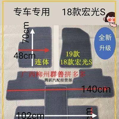 五菱宏光/S/S1/ S3宝骏730亚麻地毯7位/汽车脚垫/地板防滑垫