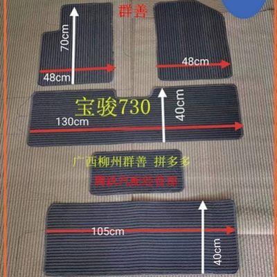 之光6388/宝骏730/宏光/宏光S亚麻地毯/专用汽车脚垫/亚麻防滑垫