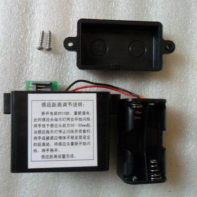 美标小便感应器配件电源4节5号电池盒防水电容盒8004 8604 8614