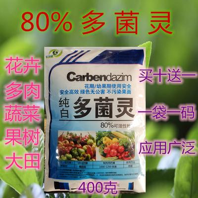 %80含量多菌灵花卉土壤杀菌剂杀菌药百菌清蔬菜果树花卉多肉通用