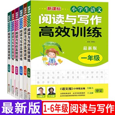 最新版新课标小学生语文阅读与写作高效训练 1-6年级课外辅导练习