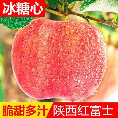【冰糖心】苹果新鲜水果10斤当季陕西红富士脆甜糖心大果当季现摘
