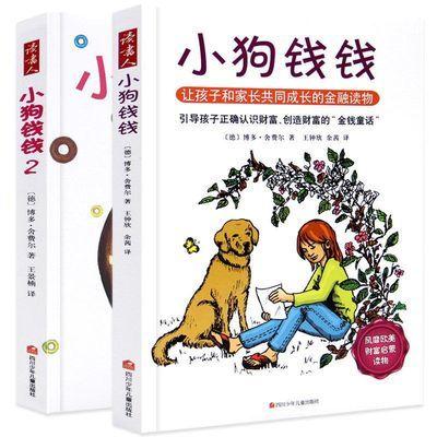 小狗钱钱1+2全2册 财富启蒙金融家庭理财童话书籍畅销书 正版包邮