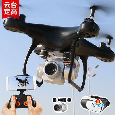 遥控飞机无人机四轴飞行器儿童玩具直升飞机耐摔航拍超大充电模型