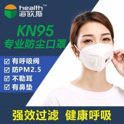防病菌口罩防病毒601V呼吸阀防颗粒物防雾霾工业粉尘N95口罩PM2.5