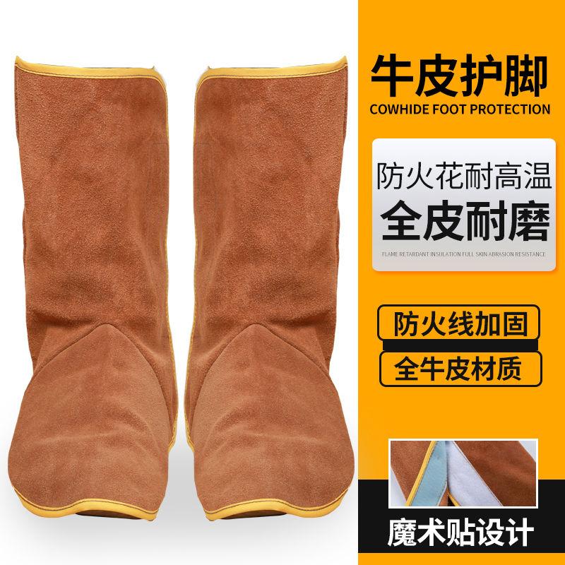 电焊工护脚套电焊脚盖皮全脚防烫鞋套防护装备用品焊工护脚罩护足