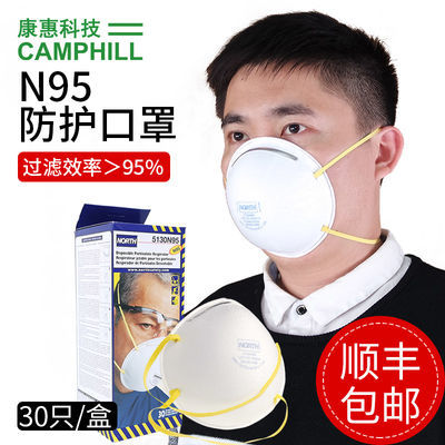 N95防流感细菌口罩3150防尘埃颗粒透气口罩