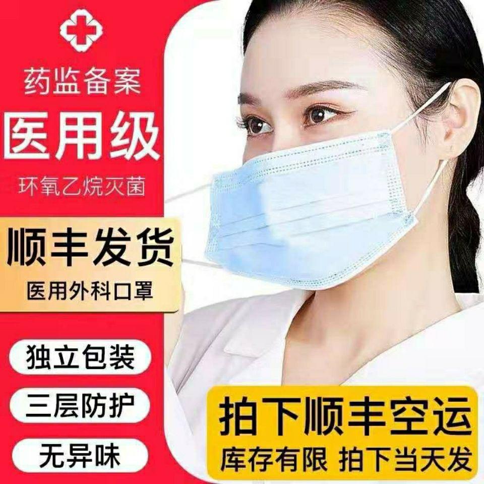 【春节正常发货顺丰】口罩医用一次性防尘透气防病毒10只装