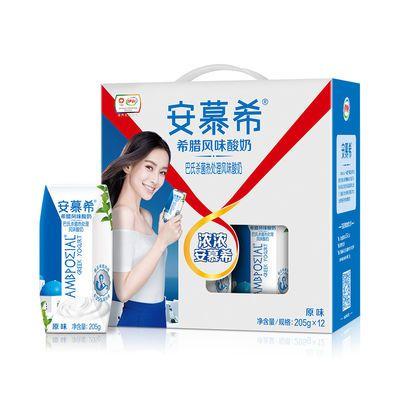 1月新货 伊利安慕希酸牛奶原味205g*12/盒特价整箱正品高端酸奶