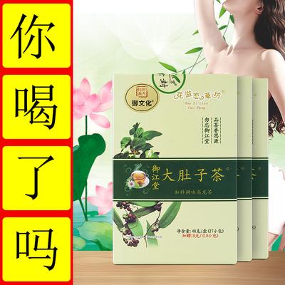 大肚子茶冬瓜荷叶桑叶大麦橘皮山楂决明子花茶组合女人水果茶37包