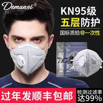 【顺丰发货不打烊】10支新型KN95成人口罩防尘防雾霾pm2.5