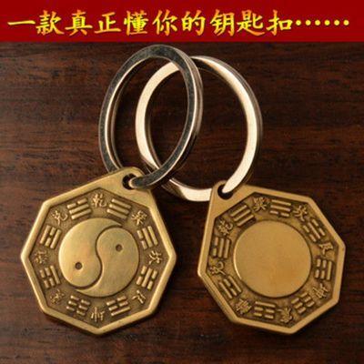 风水开光纯铜八卦镜钥匙扣挂件仿古五帝钱钥匙扣汽车钥匙大小号随