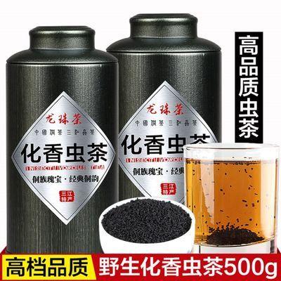 野生三江化香虫茶500g广西柳州特级虫屎茶养胃养生茶赤水城步罐装