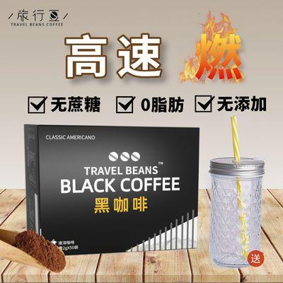 100包送杯 美式黑咖啡50包装 无糖低脂  提神咖啡 速溶咖啡粉