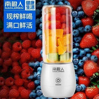 南极人多功能充电式迷你榨汁机便携家用辅食料理机电动水果榨汁杯