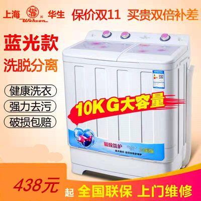 特价华生半自动洗衣机9/11/13/15公斤双缸双桶家用大容量蓝光