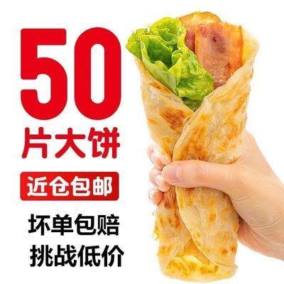 铭哲手抓饼面饼家庭实惠装50-20片早餐灌煎饼面饼皮批发包邮
