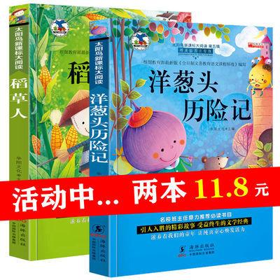 洋葱头历险记稻草人注音版儿童图书励志文学小学生课外书籍必读书