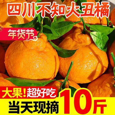 丑橘新鲜水果10斤装整箱四川丑橘不知火丑八怪橘子粑粑柑桔子丑柑