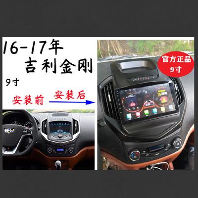 吉利金刚16-17年安卓4G大屏导航 官方正品行货 专车专用 无损安装