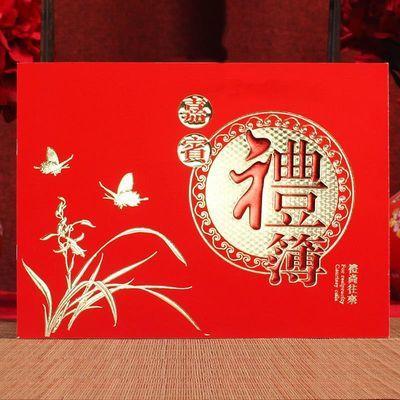 婚庆用品 结婚礼金薄婚礼嘉宾签到册提名册烫金礼金本 带格记账本