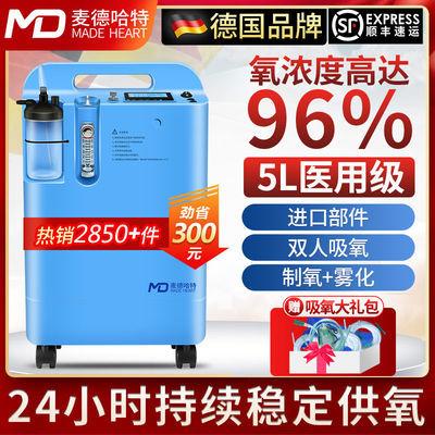德国品牌麦德哈特(MADE HEART)制氧机医用5L家用老人氧气机大流量