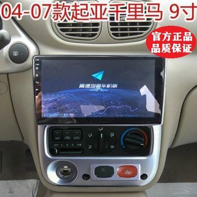 起亚千里马安卓4G大屏导航 官方正品行货专车专用无损安装