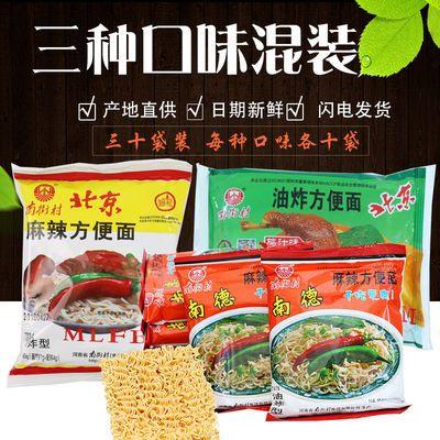 北京方便面混合装老北京南德鸡汁方便面干吃面南街村整箱30袋清真