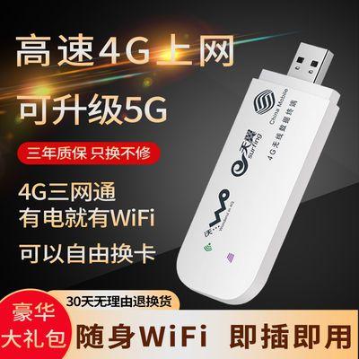 移动联通电信4G3G全网通车载随身WiFi无线上网直插卡托路由器设备