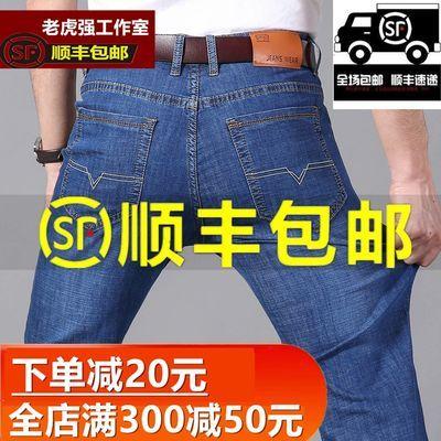 【顺丰包邮】春季牛仔裤男宽松直筒弹力休闲夏季长裤男款男士裤子