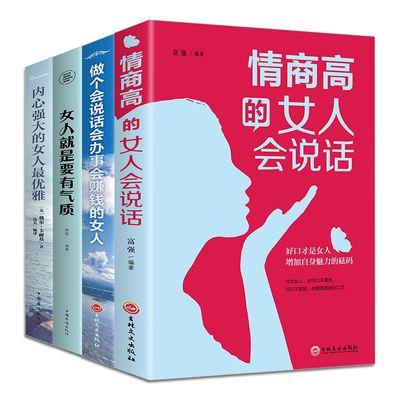 情商高的女人会说话内心强大的女最优雅青春文学成功励志书籍成人