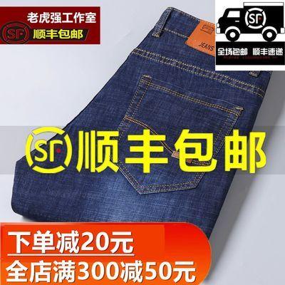 【顺丰包邮】春夏弹力薄款牛仔裤男直筒青年休闲男士裤子商务宽松