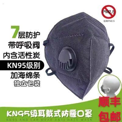 N95口罩防尘雾霾pm2.5粉尘透气一次性灰尘口鼻覃甲醛活性炭冬n95【2月5日发完】