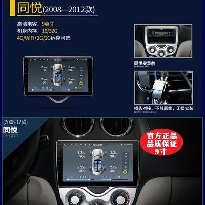 江淮同悦安卓大屏导航   官方正品行货专车专用 无损安装