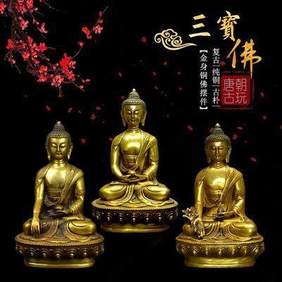 古董铜器纯铜鎏金三宝佛像20cm金身佛祖像复古包浆佛侍精品包邮