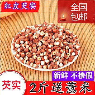 新货芡实红皮芡实米鸡头米芡实干货可配薏仁米赤小豆批发包邮