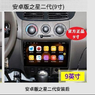 长安之星2安卓4G版大屏导航官方正品行货专车专用无损安装