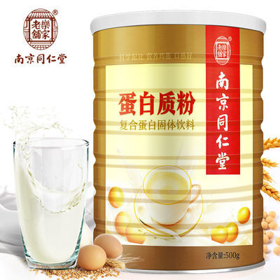买1送1】南京同仁堂蛋白质粉500g成人儿童孕妇中老年人营养粉乳清