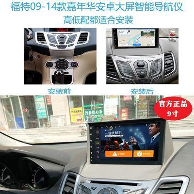 福特嘉年华安卓4G版导航, 官方正品行货 专车专用 无损安装