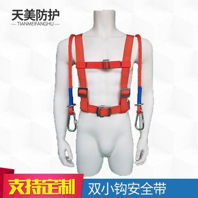 天意美高空作业安全带空调安装建筑施工双背绳小钩保险绳厂家直邮