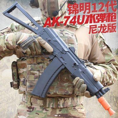 锦明12代ak74u电动连发水弹枪j12ak47冲锋枪儿童玩具枪男孩吃鸡cs