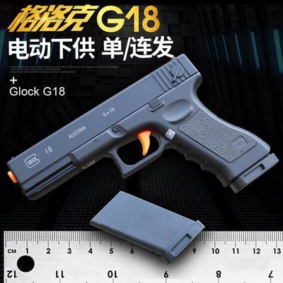 斯柯迪g18格洛克下供弹水弹枪连发电动回膛男孩真人cs儿童玩具枪