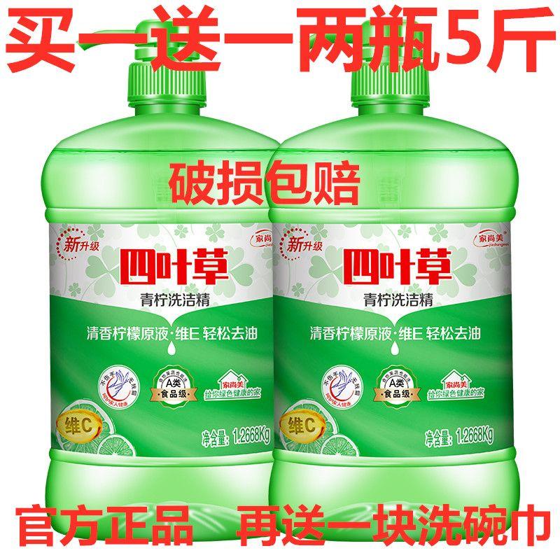 买一送一柠檬洗洁精5斤瓶装果蔬净家庭实惠装厨房去油不伤手包邮
