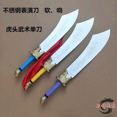 不锈钢表演单刀武术大刀虎头刀未开刃软响晨练刀太极短刀影视道具