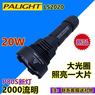 霸光LS2020强光手电筒超亮P80S远射户外大功率26650充电多功能