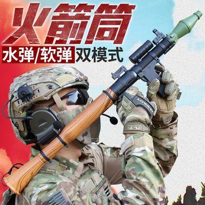 火箭炮玩具可发射水弹枪软弹枪吃鸡rpg7筒儿童男孩cs仿真军事模型