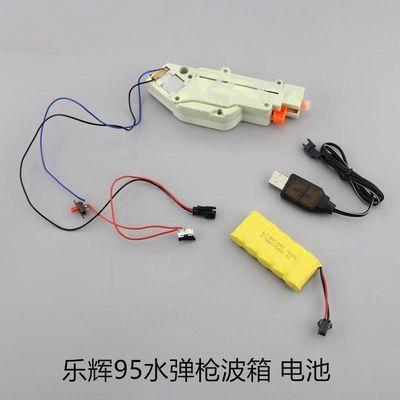 乐辉97下供水弹枪水蛋抢95式突击步枪波箱电池充电线原厂配件