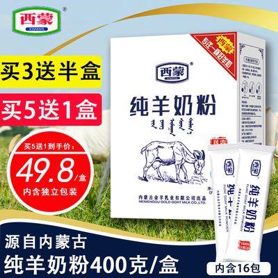 100%纯羊奶粉400g内蒙古特产西蒙羊奶粉零添加成人长辈中老年礼品