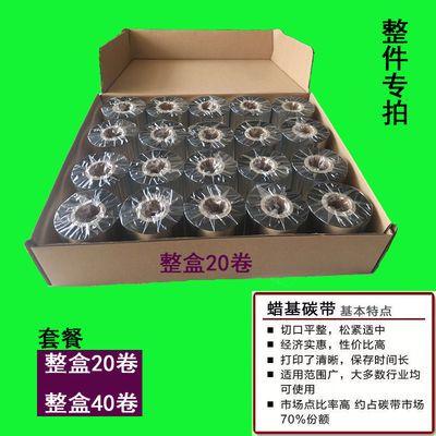 碳带打印机蜡基碳带40卷20卷整盒标签色带打印碳带40-110mm×300m